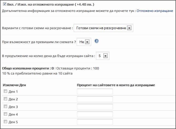 Отложено изпращане - Screenshot